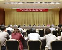 National Construction Industry Association Secretary General Work Conference Held in Beijing
