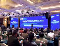 The 5th IMIC International Mining Industry Conference was held in Jinan