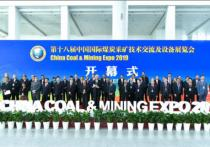 The 18th China International Coal Mining Technology Exchange and Equipment Exhibition