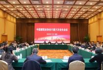 The sixth meeting of the sixth president of China Construction Industry Association