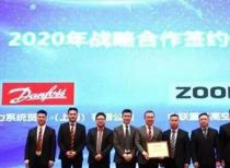 Zoomlion and Danfoss sign strategic cooperation in 2020