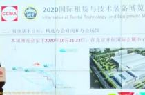 2020 International Leasing and Technology Equipment Expo Press Conference Held in Beijing