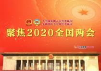 The key words of 13th National People's Congress of the People's Republic of China